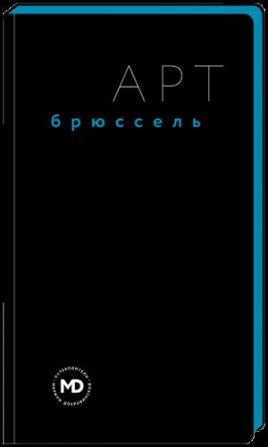 """""""Путеводитель арт-Брюссель"""""""