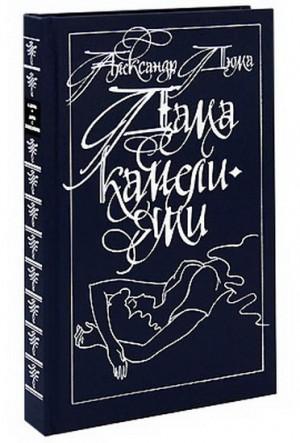 """""""Дама с камелиями"""" подарочная книга"""
