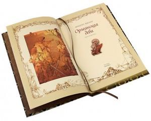 """Иллюстрации к книге в подарок """"Орлеанская дева"""""""