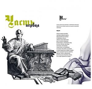 """Фото страницы из подарочного издания книги """"Фауст"""" Гете в двух томах"""