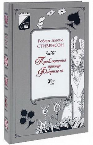 """Подарочное издание """"Приключения принца Флоризеля: Клуб самоубийц. Алмаз раджи"""""""