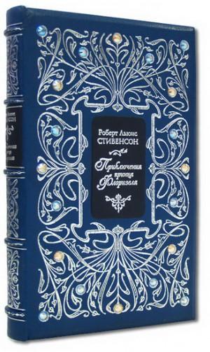 """Книга в кожаном переплете """"Приключения принца Флоризеля"""""""
