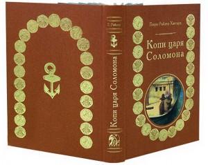 """Подарочное издание книги """"Копи царя Соломона"""""""