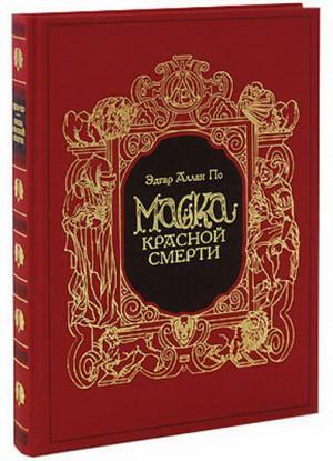 """Подарочная книга """"Маска красной смерти"""""""