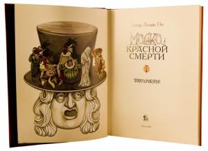 """""""Маска красной смерти"""" - подарочная книга в подарок на День Рождения"""
