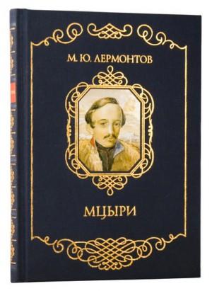"""Книга в подарок """"Мцыри"""""""