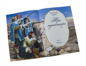 """Книга в подарок """"Три мушкетера"""""""