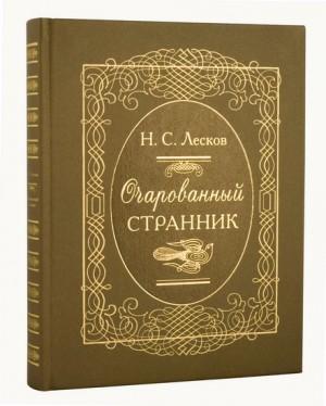 """""""Очарованный странник"""" подарочное издание"""