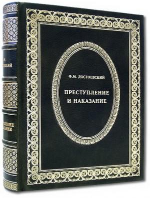 """Книга в кожаном переплете """"Преступление и наказание"""""""