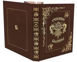 """Подарочная книга """"Русские былины"""""""