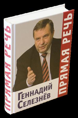 """""""Прямая речь"""" Селезнев - книга в подарок"""