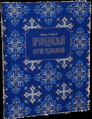 """Православная книга """"Преподобный Сергий Радонежский"""""""