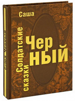 """Книга в подарок """"Солдатские сказки"""""""