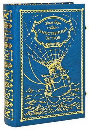 """Книга в кожаном переплете """"Таинственный остров"""""""