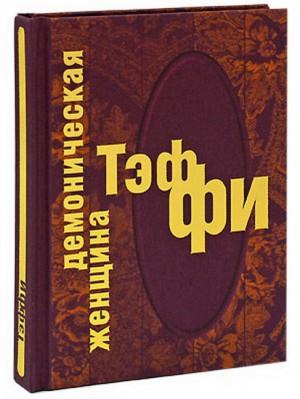 """""""Демоническая женщина"""" подарочное издание"""