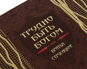 """Дорогая книга """"Трудно быть богом"""""""