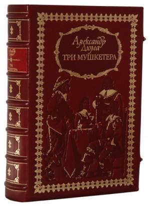 """Книга в кожаном переплете """"Три мушкетера"""""""