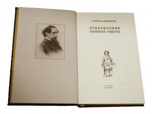 """Разворот подарочной книги """"Приключения Оливера Твиста"""""""