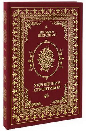 """Подарочная книга """"Укрощение строптивой"""""""