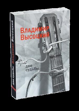"""""""Две судьбы"""" Владимир Высоцкий - подарочная книга"""