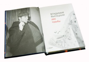 """Подарочное издание """"Две судьбы"""" Владимир Высоцкий"""