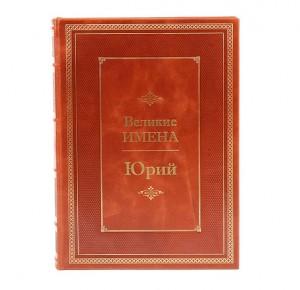 """Подарочное издание """"Юрий. Великие имена"""""""