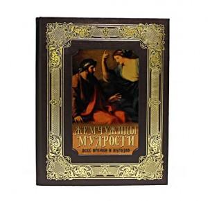 Обложка книги из набора Жемчужины мудрости всех времен и народов