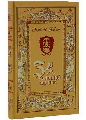 """""""Золотой горшок: Сказка из новых времен"""". Гофман книга в подарок."""