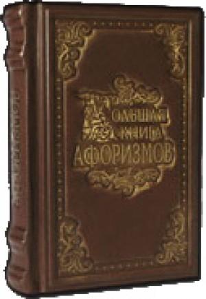 """Книга в кожаном переплете """"Большая книга афоризмов"""""""