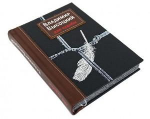 """Эксклюзивная книга """"Две судьбы"""" Высоцкий В."""