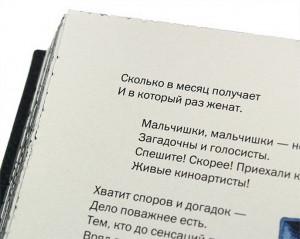 """Фото книги в кожаном переплете """"Две судьбы"""" Высоцкий В."""