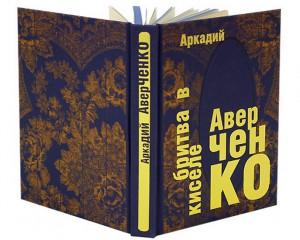 """Подарочная книга """"Бритва в киселе"""""""