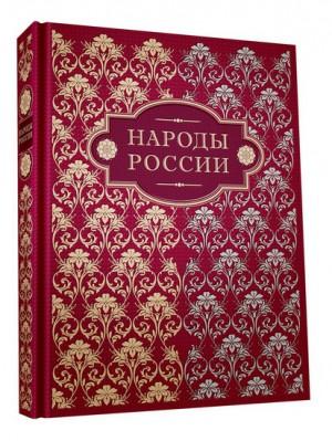 """Подарочная книга """"Народы России"""""""