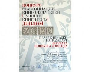 """Диплом за подарочную книгу """"Миргород"""""""