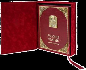 """Книга в кожаном переплете """"Русские святые"""""""