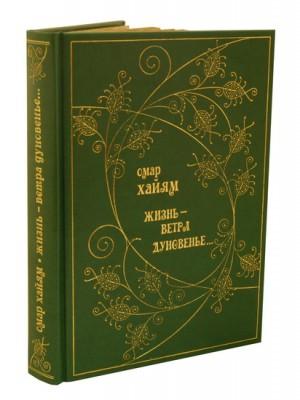 """Подарочная книга """"Жизнь — ветра дуновенье"""" (рубаи). Хайям Омар."""""""