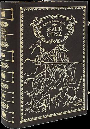 """Дорогая книга """"Белый отряд"""""""