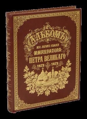 Коллекционная книга Альбом 200-летнего юбилея императора Петра Великого
