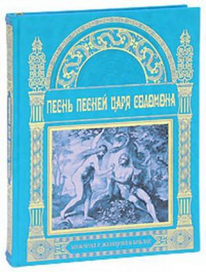 """Книга в кожаном переплете """"Песнь песней царя Соломона. Мужчина и женщина в Библии"""""""