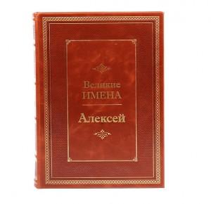 """Подарочное издание """"Алексей. Великие имена"""""""