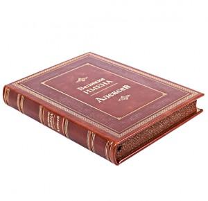 """Подарочная книга в коже """"Алексей. Великие имена"""""""