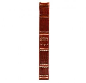 """Подарочная книга """"Андрей. Великие имена"""" - корешок"""