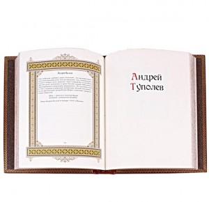 """Разворот кожаной книги """"Андрей. Великие имена"""""""