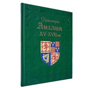 Англия. XV–XVII века подарочная книга