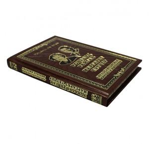 Рональд Рейган, Маргарет Тэтчер. Англосаксонская мировая империя подарочная книга