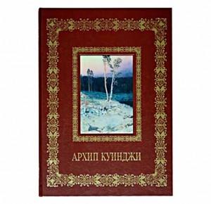 """Подарочное издание книги """"Архип Куинджи. Великие полотна"""" - фото 2"""