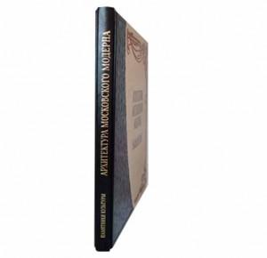 Подарочное издание книги Архитектура московского модерна - фото 2