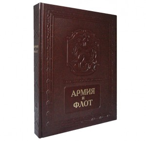 """""""Армия и флот"""" книга в кожаном переплете"""