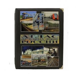 Подарочная книга Атлас железных дорог России