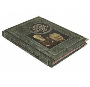 Подарочное издание книг Банкиры, которые изменили мир